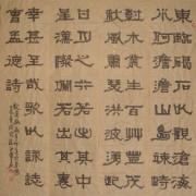 陈永革书法四条屏