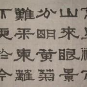 陈永革书法作品