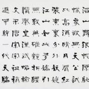张海书法作品