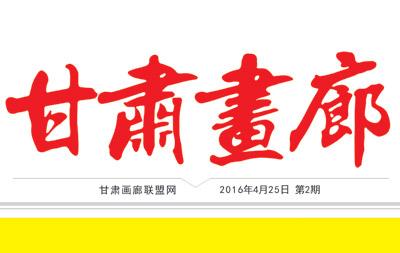 甘肃画廊联盟网会员期刊《甘肃画廊》第2期