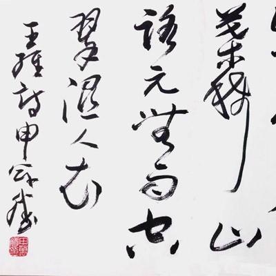 申万胜书法作品