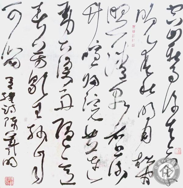 陈羲明书法作品
