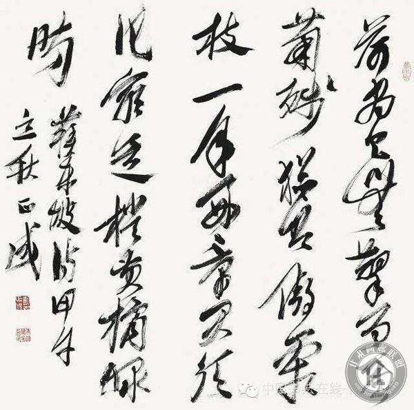 刘正成书法作品