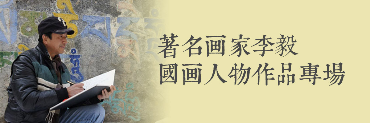 著名画家李毅国画作品专场