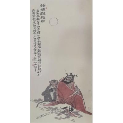 宣兵作品 《钟馗戏猴图》 四尺竖幅