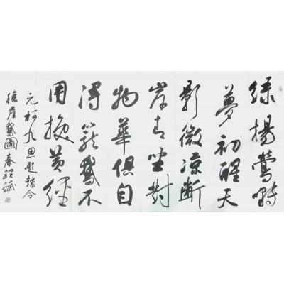 秦理斌 四尺横幅书法