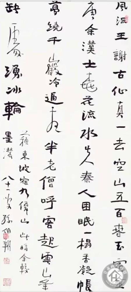 孙伯翔书法