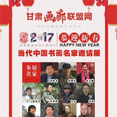 2017(丁酉鸡年)迎新春当代中国书画名家邀请展