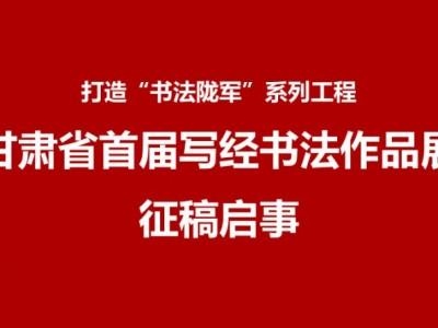 """打造""""书法陇军""""系列工程——甘肃省首届写经书法作品展征稿启事"""