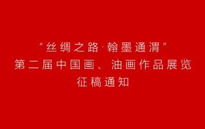 """""""丝绸之路·翰墨通渭""""第二届中国画、油画作品展览征稿通知"""