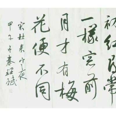 秦理斌四尺书法