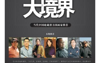 《甘肃画廊》第6期:大境界·当代中国收藏潜力国画家推荐