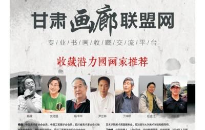 《甘肃画廊》第7期:第六届通渭书画文化艺术节收藏潜力国画家推荐(一)