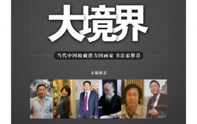 《甘肃画廊》第11期:推荐书画家吴成槐 郎华 王作宝 姜耀南 王国栋 刘满才