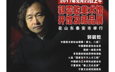 《甘肃画廊》第14期:推荐著名画家郭震乾专辑