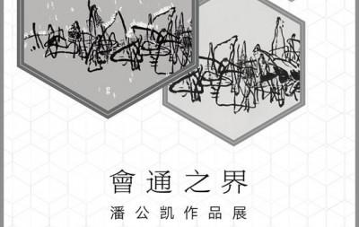 会通之界:潘公凯作品展在苏州博物馆开幕