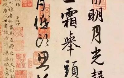 赵孟頫书《静夜思》欣赏