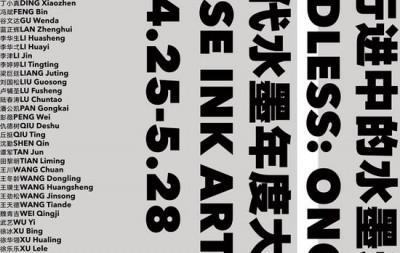 四川美术学院美术馆将举办中国当代水墨年度大展