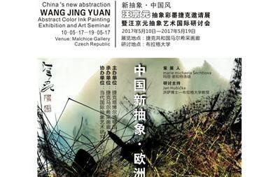 汪京元彩墨新抽象捷克展——吹向欧洲的中国风