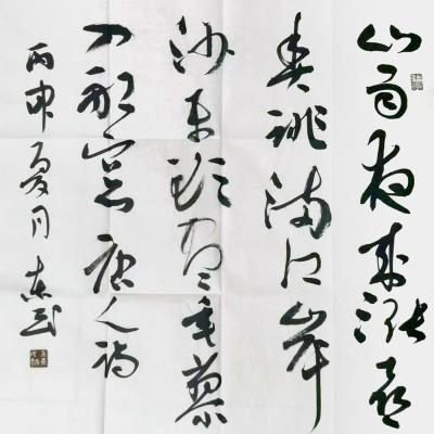 吴东民 四尺斗方书法