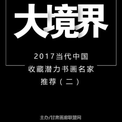 大境界·2017当代中国收藏潜力书画名家专题推荐(二)