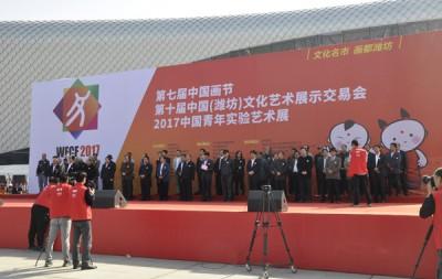 潍坊迎来文化盛会 第七届中国画节•第十届文展会开幕!