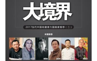 《甘肃画廊》第19期 大境界·2017当代中国收藏潜力国画家推荐(二)