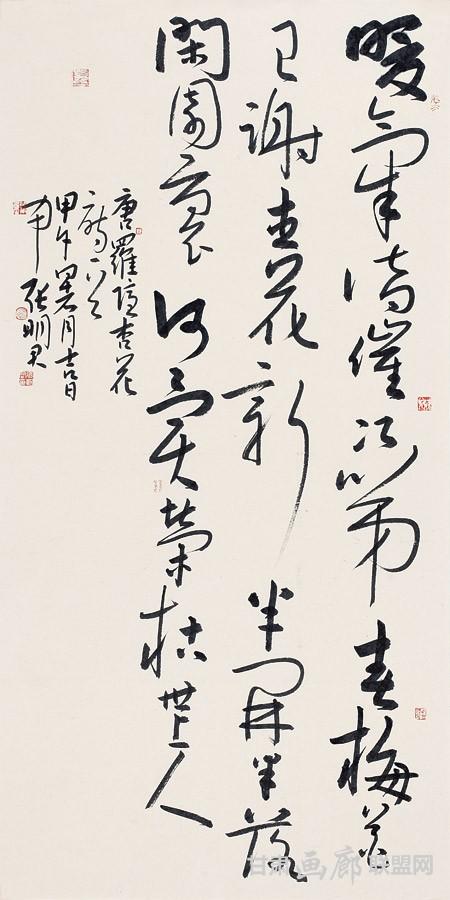 行草书罗隐《杏花》中堂--纸本--137cm×68 张明君书法作品