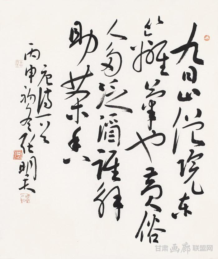 草书皎然《九日与陆处士羽饮茶》方幅---纸本--46 张明君书法作品