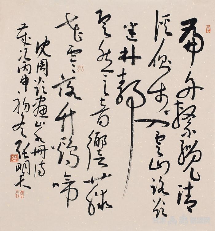草书沈周《题画山水册》方幅--纸本--48cm×44 张明君书法作品
