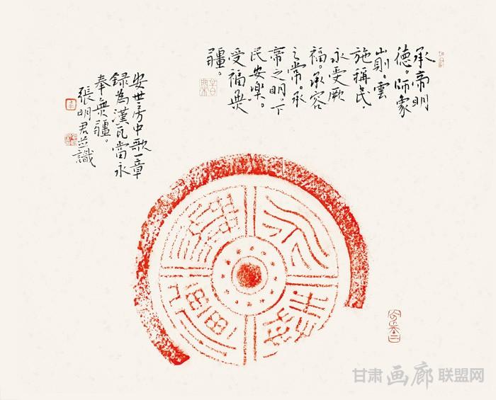 题汉永奉无疆瓦当方幅---纸本--34.5cm×37 张明君书法作品
