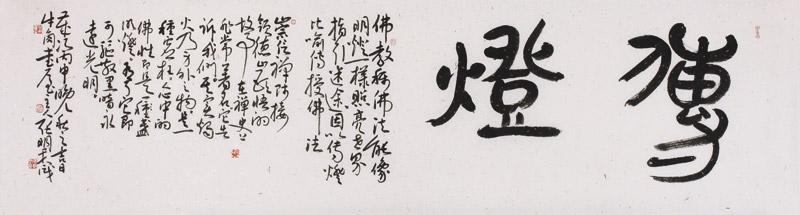 帛书《传灯》横幅---纸本--48 张明君书法作品