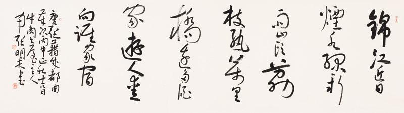 草书张籍《成都曲》横幅---纸本--48 张明君书法作品