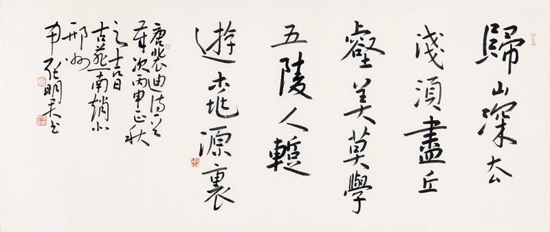 楷书裴迪《送崔九》横幅--纸本--48cm×115cm--2016 张明君书法作品