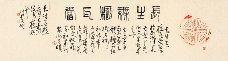 题汉长生无极瓦当横幅---纸本--35 张明君书法作品