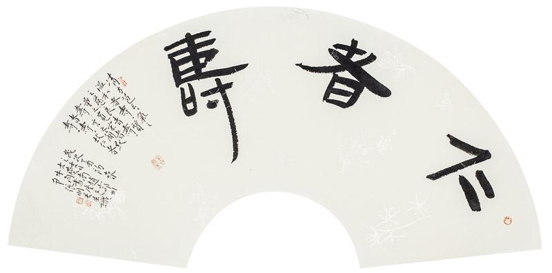 隶书《仁者寿》扇面--纸本--30.5cm×62 张明君书法作品