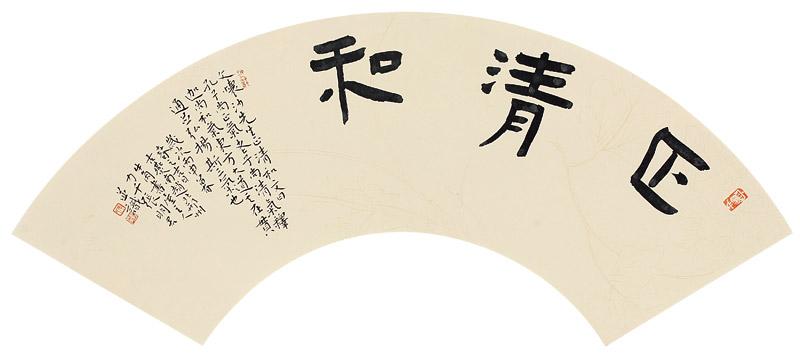 隶书《正清和》扇面--纸本--23.5cm×54 张明君书法作品
