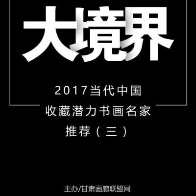 大境界·2017当代中国收藏潜力书画名家专题推荐(三)