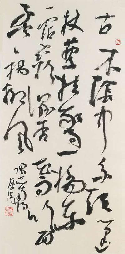 郑庆伟书法作品