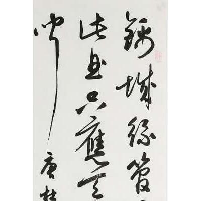 陈洪书法作品