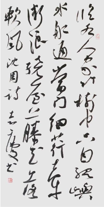张志庆书法作品