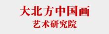 大北方中国画艺术研究院