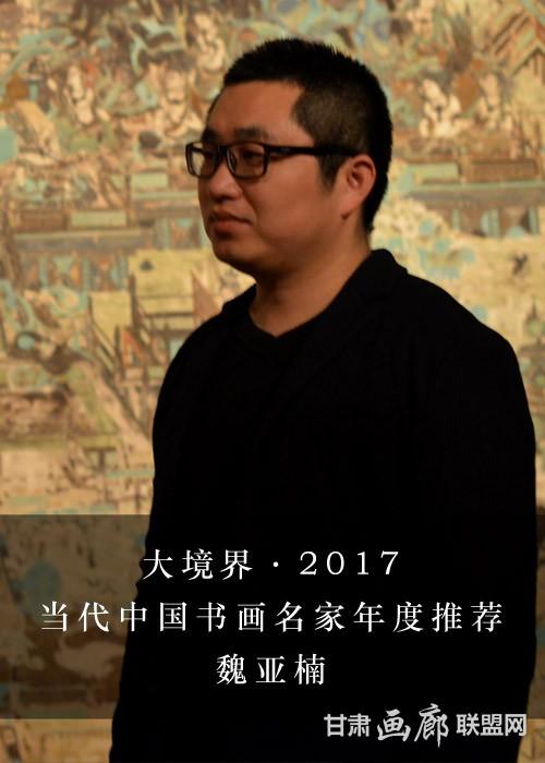 大境界·2017当代中国书画名家年度推荐   魏亚楠