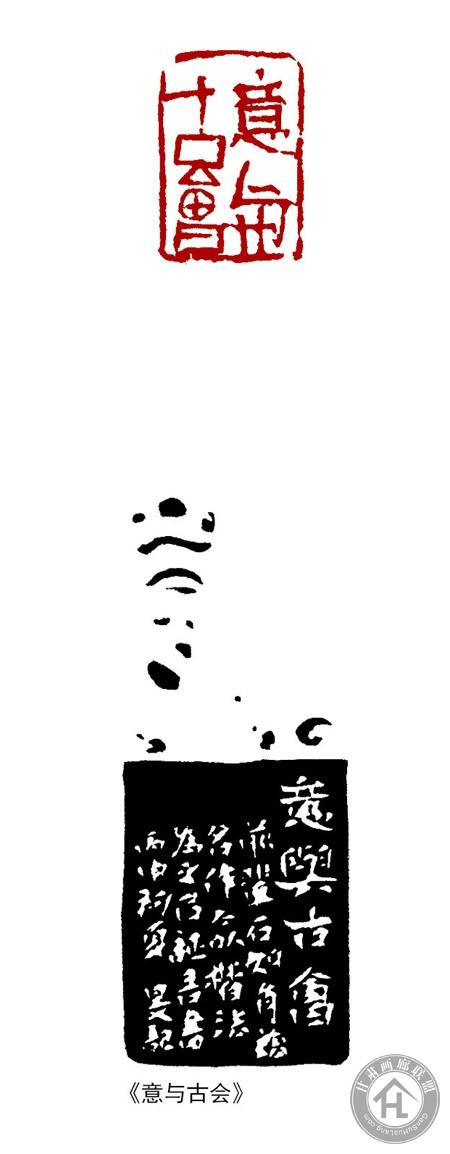 翟卫民篆刻作品
