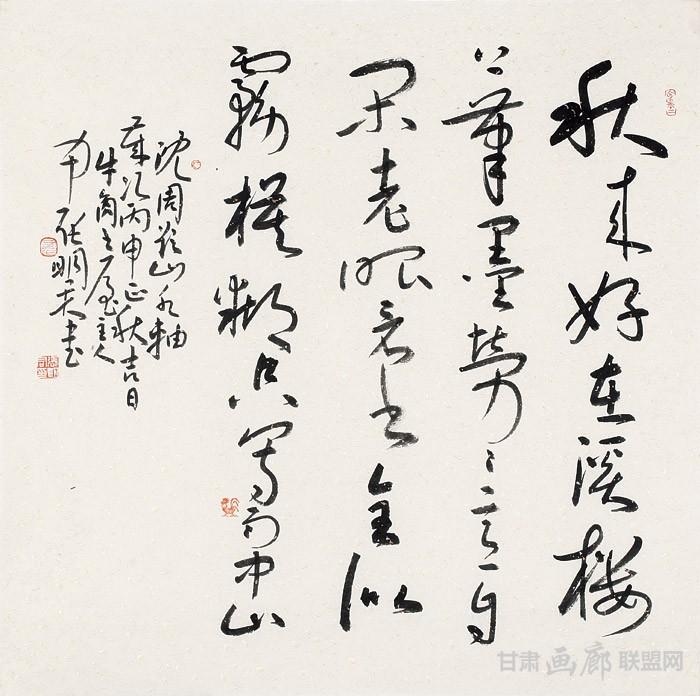 草书沈周《题山水轴》方幅---纸本--69.5cm×69 张明君书法作品