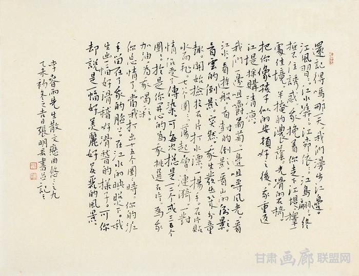 小楷李春雨《恋曲悠悠之九》横幅---纸本--28 张明君书法作品