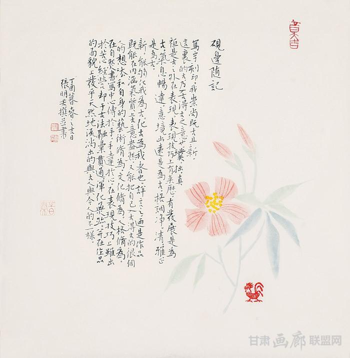 小楷张明君《砚边随记》方幅---纸本--33.6cm×33 张明君书法作品