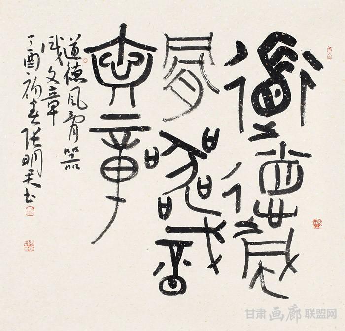 篆书《道德风骨》方幅--纸本--69.5cm×69 张明君书法作品