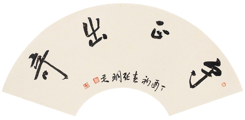 行书《守正出奇》扇面--纸本--28cm×60cm--2017 张明君书法作品