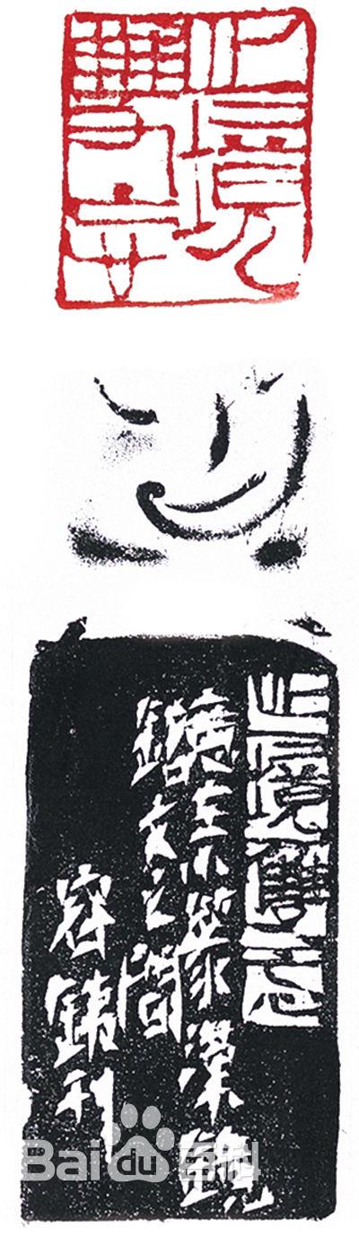 容铁篆刻作品